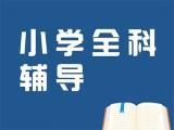 上海小学数学辅导,小学语文,小学英语小班辅导