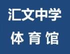 东城华威汇文中学体育馆成人及少儿羽毛球培训精品班