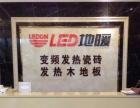 LED地暖远红外发热瓷砖加盟 地板瓷砖