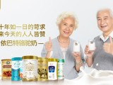 品牌驼奶加盟连锁店