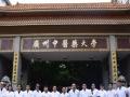 广州中医药大学中医针灸推拿正骨中医妇科培训中心