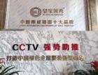 浙江皇家领秀集成墙面品牌面向全国招商