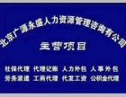 广源永盛社保连锁品牌,代理记账-薪酬-五险一金等