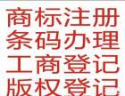 桂林商标注册、桂林条形码办理、桂林市各个县商标注册