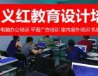 天津平面设计培训班PSAI3Dmax