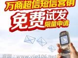 免费短信发送平台 万商超信,移动 联通 电信合作伙伴
