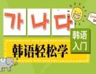 上海韩语培训机构 教您轻松驾驭韩语