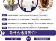 日语口译 报价 日语商务陪同翻译