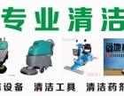阜阳市威楷清洁设备洗地机扫地机吸尘器