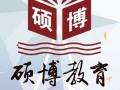大同硕博教育2019全日制/非全日制考研公共课专业课招生简章