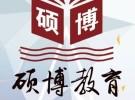 山西硕博教育全省11区及各县招合作 代理 加盟商,欢迎咨询