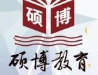 山西硕博教育2019全日制/非全日制考研公共课专业课招生简章