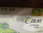 九成新华创导航仪+电子狗(防移动测速)