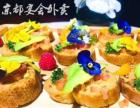 京都宴会外卖烧烤茶歇自助餐