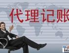 惠州代理报税 记账 申请一般纳税人 仲恺注册公司 来电低价
