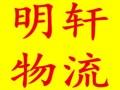 天津至温州 台州 温岭专线