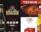 玛咖啤酒招商代理加盟 名酒 投资金额 1-5万元