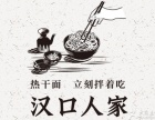 广州汉口人家加盟费多少,怎么加盟汉口人家