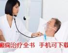 北京癫痫病医院哪家权威 癫痫治疗全书APP
