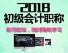 庆阳市2018年初级会计职称考试报名了