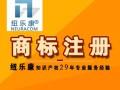 北京纽乐康 商标注册专家把关 全程服务