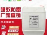 广州胶水防霉剂供应商厂家直销,可实地考察