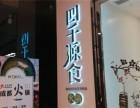 成都四千源食火锅加盟费多少钱 怎么加盟四千源食