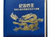 纪念钞王中国纪念钞大全套 都是未经流通的全新品相