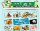 北京创意奶茶加盟 小型奶茶店加盟