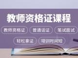 上海教师资格证报考条件 全方面的学习体系
