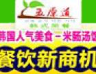五原道韩式简餐加盟