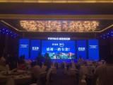 天津木质展位背景板搭建舞台灯光音响大屏租赁年会策划礼仪庆典