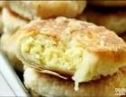 香酥板栗饼全国加盟送设备店面选址开业带店