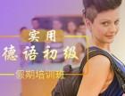 上海德語A1培訓學校 課程內容豐富且有趣