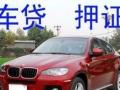 深圳专业汽车贷款 押证 押车 赎证赎车过桥当天放款