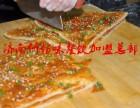 小区门口卖酱香饼月入2万酱香饼的做法土家酱香饼秘方