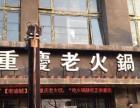 重庆老火锅加盟费用有多少加盟有什么条件