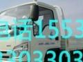 货车出租,4.2米轻卡,各种货运,价格低。