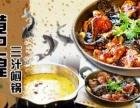 黄记煌三汁焖锅加盟 焖锅加盟店榜