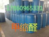 甲酸醛生产厂家山东甲酸醛价格低