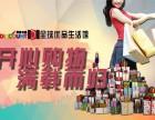 江苏进口食品加盟进口食品连锁店加盟品牌