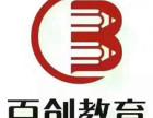 南京百创教育人力资源管理师培训课开始报名啦!