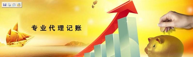 昆明公司注册,专业代理记账,就选凤姐财务