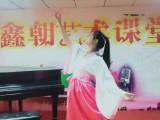 泉州硬笔毛笔书法舞蹈唱歌乐器培训到鑫朝艺术学校