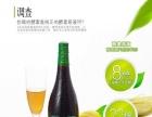 德丽斯康台湾原产SOD酵素原液招商加加盟