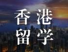 对外经贸大学就读香港城市大学 香港科技大学