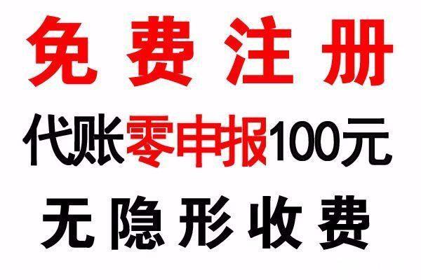 芜湖工商注册 芜湖纳税申报 芜湖会计代账公司 芜湖注册公司