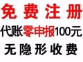 芜湖会计代账 一般纳税人代账400元起 真诚合作
