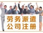 合肥市肥西县劳务派遣证办理找合肥大恒鑫