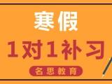 杭州蕭山名思教育寒假高中歷史一對一輔導